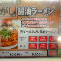 山岡家 太田店/黒マー油焦がし醤油ラーメン+海苔まし (910円)