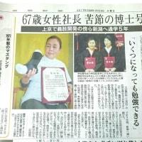 博士号取得の記事が掲載されました[京都新聞3/29朝刊]