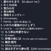KinKi KIDS 20周年アルバム【Ballad Selection】Amazon・楽天予約開始!ジュエリーBOX初回盤最安値価格