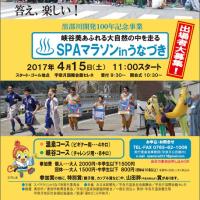 SPAマラソンinうなづき2017