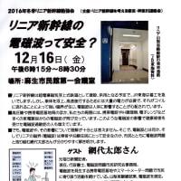 「リニア新幹線の電磁波って安全?」  (リニア新幹線を考える東京・神奈川連絡会)