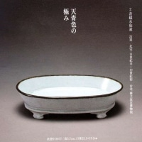 人類史上最高のやきものを見てきました ~ 東洋陶磁美術館「台北故宮博物院北宋汝窯青磁水仙盆」