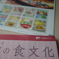 郵便切手 和の食文化シリーズNo.2