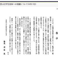 懇親会で飲酒後死亡の慶大サークル活動停止処分