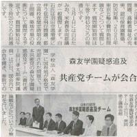 #akahata 都議会 きょう代表質問/共産党から、あぜ上氏・・・今日の赤旗記事
