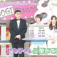 NOGIBINGO!8 #07『人気雑誌が審査!モデルオーディションで勝負私服大公開!』 170522!