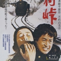 中村登監督「塩狩峠」(1975年、103分)