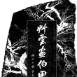 田崎草雲画伯の拓本画像を掲載しました。