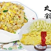 中華料理 丸鶴@川越市 今宵はオムレツに始まり、芋焼酎も進みます、〆は久し振りのデフォの炒飯