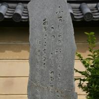法華寺さんにある会津八一の歌碑の訪問で思わぬ読経が聴けました