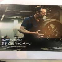 BMW Motorrad 無料点検キャンペーン!!