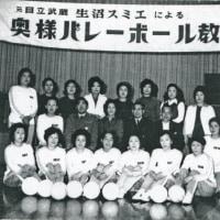 研修旅行 菅谷八区 山下栄子 199...
