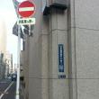 東京周遊記8 証券保管振替機構(通称「ほふり」)