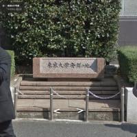 明治政府が江戸幕府の洋学教育研究機関「開成所」を「開成学校」として復興。
