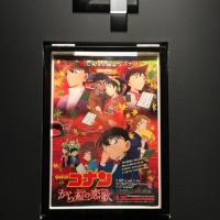 映画館「名探偵コナン / から紅の恋歌(ラブレター)」
