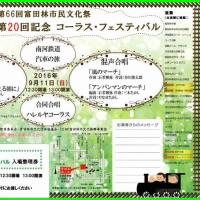 9月11日富田林市のコーラス・フェステバルが開催されました