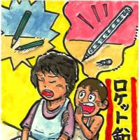 名刺マンガ 「昭和40年代の思い出」 ロケット鉛筆