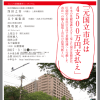 市民の声を実行しようとした元市長に4500万円の個人賠償 地方自治はどうなる、どうする