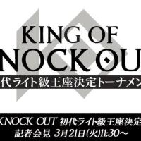 2017年4月1日(土) KING OF KNOCK OUT 初代ライト級王座決定トーナメント開幕!