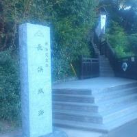 史跡巡り 第35弾 - 静岡・沼津市/長浜城跡 -