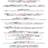 10/22(土)のディナーメニュー