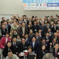 東京衆議院25選挙区、市民と野党が大集合!