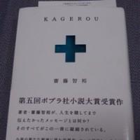 KAGEROU 斎藤智裕著をよんで