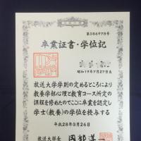 OUJ(放送大学)の旅・心理学探究 (17) ~学位記授与式・卒業式~