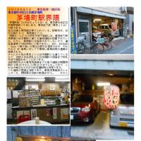 散策 「商店街ー264」 茅場町駅界隈
