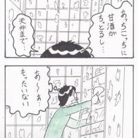 甘い爆発!!!