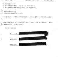 【366-42】損害賠償請求事件訴訟裁判の経緯。
