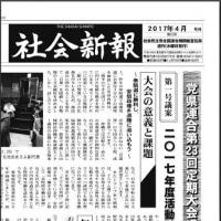 社民党埼玉県連合第23回定期大会