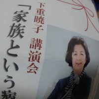 下重暁子さんという女性…(^^)