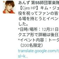 日本ファンは有料なのに(  ˊ࿁ˋ )韓国ファン限定?!無料サイン会