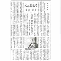 吉野屋・安部 修仁会長の私の履歴書 アルバイトから会長へ!ジャパンドリームがここには有った