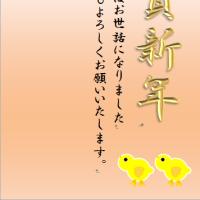 ひよこ&金色文字