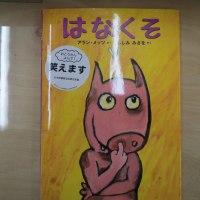 本屋親父のつぶやき 1月23日 読み聞かせに行きました。