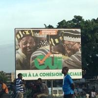 憲法改正に向けたキャンペーンが始動〜コートジボワールの憲法改正