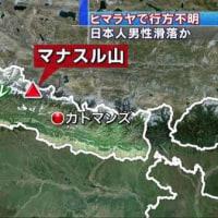 ヒマラヤ登頂の日本人、記念撮影中に滑落し行方不明