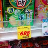 薬用入浴剤の値段