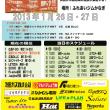 【お願い】中国フットサルリーグチャンピオンズリーグについて