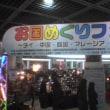 久しぶりに広島に行く。