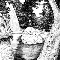 『けむをまけ』CD発売&ジャケ公開のお知らせ。