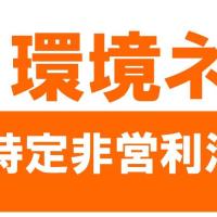NPO法人環境ネットロゴ(テスト)