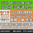 6月18日神奈川県鍼灸師会学術講習会2