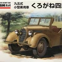 本日の到着キット(2017-6)「ファインモールド1/35 九五式小型乗用車 くろがね四起」