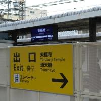 まち歩き東0366  JR 東福寺駅