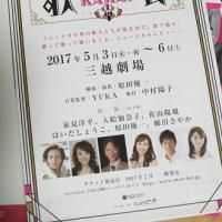 「KAKAI歌会2017」日程