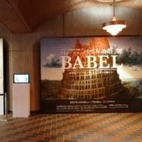 ブリューゲル「バベルの搭」展〜ミクロの住民、マクロを観る〜
