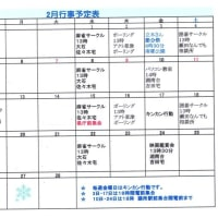 2月行事予定表